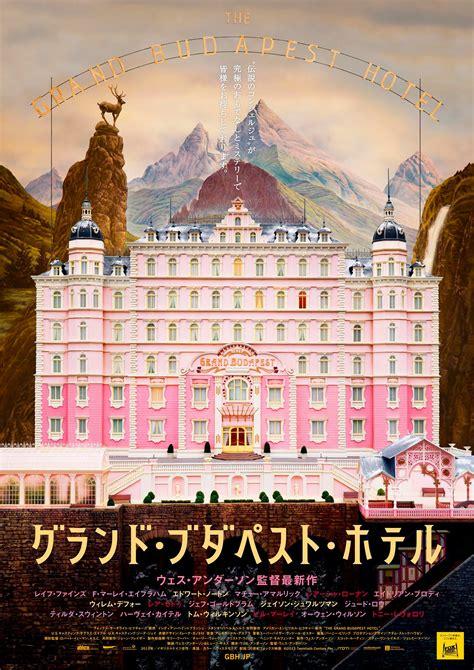 the grand budapest hotel dvd amazon co uk ralph the grand budapest hotel dvd release date redbox