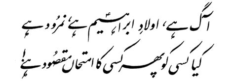 Letter Urdu Mein Urdu Poetry Khizar E Rah 禔