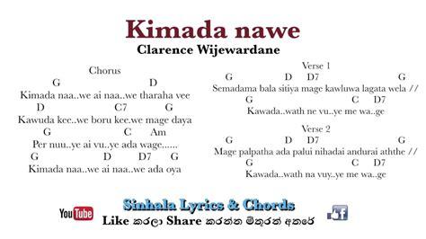 lyrics chords kimada nawe clarence wijewardane sinhala lyrics and