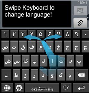 samsung keyboard apk android app farsi keyboard for samsung android and apps for samsung