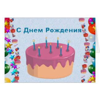 russian happy birthday cards zazzle