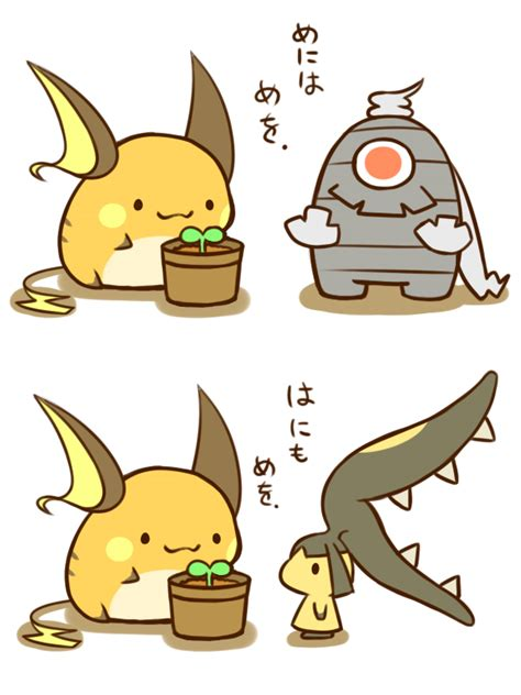Bor Raichu pok 233 mon image 1585894 zerochan anime image board