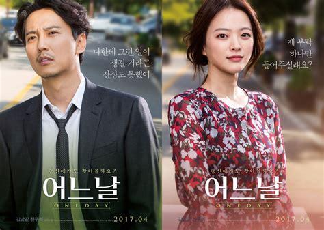 film korea one day 김남길x천우희 감성영화 어느날 캐릭터 포스터 공개 the star