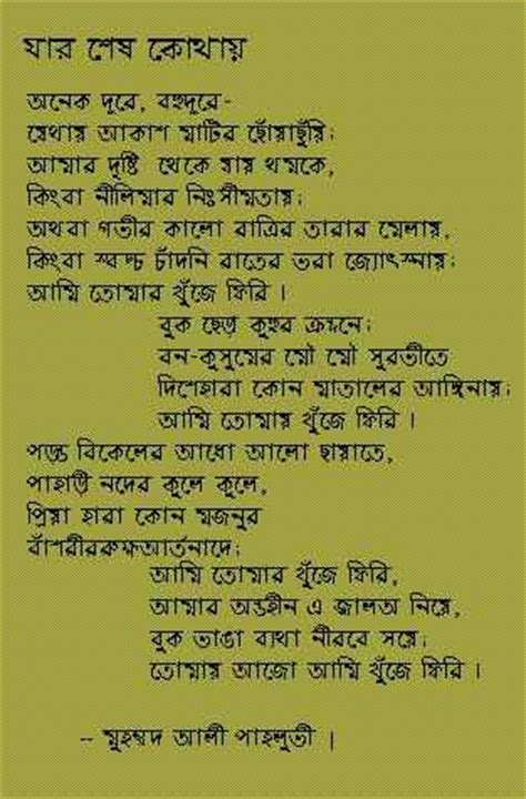 bengali new year poem 28 images bengali poet goswami