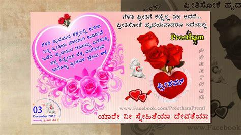 best new kavanagal kannad full hd lmages www com love feeling kannada kavana images wallpaper images