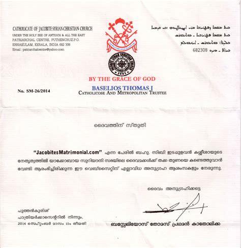 Belize Marriage Records Jacobites Matrimonial Kerala S No 1 Jacobite Christian