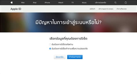 nvram reset high sierra หากค ณล มคำตอบสำหร บคำถามร กษาความปลอดภ ยของ apple id
