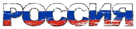lettere cirilliche alfabeto russo fonte gotica carattere tutte le lettere