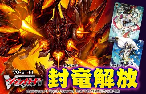 Fiting Lu Sambungan Extension 9 5cm booster pack bt11 seal dragons unleashed cardfight vanguard