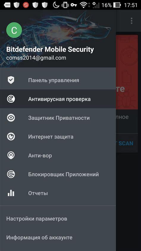 bitdefender for android bitdefender mobile security для android скриншоты