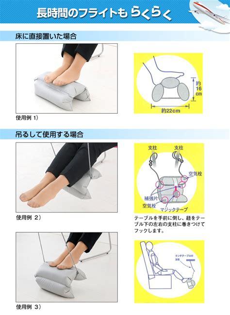 airplane comfort accessories traveler store rakuten global market footrest hangers
