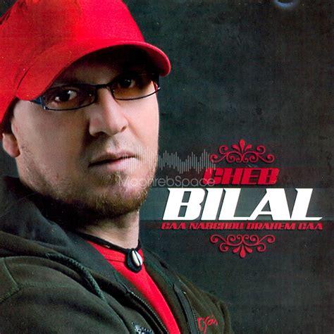 Bilal Khan Mba by 1st Name All On Named Bilal Songs Books Gift