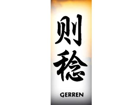 gerren in chinese gerren chinese name for tattoo