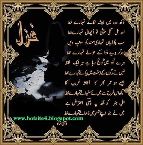 urdu hindi poetries urdu photo poetry hd wallpaper urdu hot photo gallery 2015 urdu sad poetry 2014 hd wallpapers