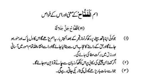 Al Quran Al Fattah A6 al fattah allah name benefits asma ul noor ul quran