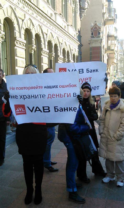 vab bank сотник картежник парасюк или как заработать миллион