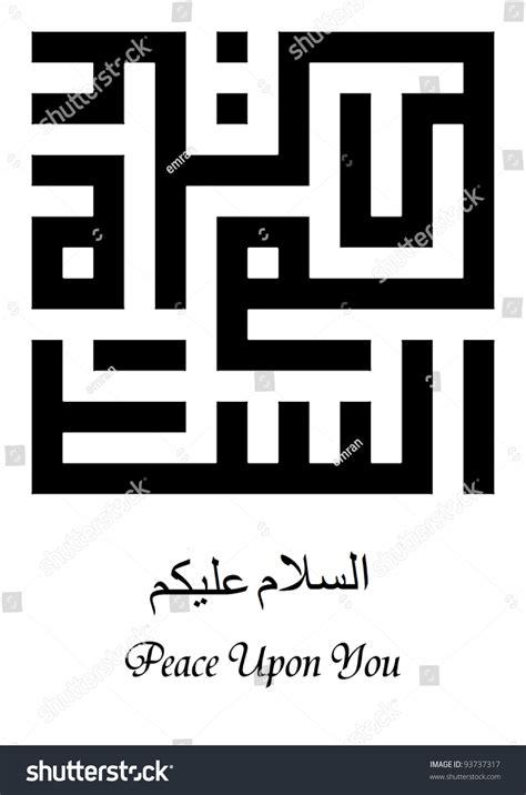 Allah Khufi assalamualaikum translated as peace upon you in arabic