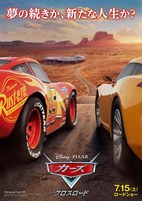 nieuwe film cars 3 cars 3 2017 poster 7 trailer addict