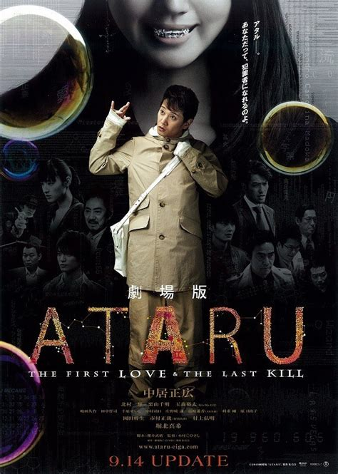 subtitle indonesia first love subscene ataru the first love the last kill