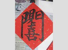 2014 03 19 15 03 精典傳統吉祥組合字春聯 .txt