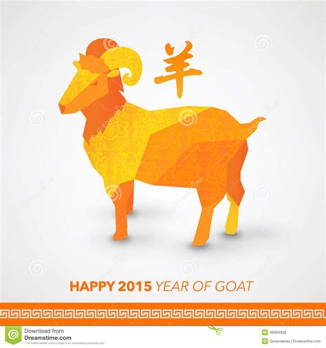 new year goat eyfs new year goat 2015 stock illustration