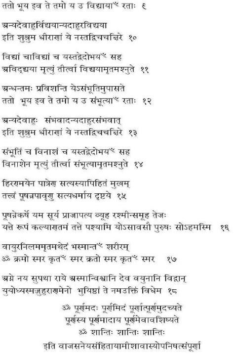 isavasopnishad sanskrit text