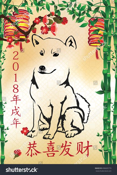 year dog  greeting card printable stock illustration  shutterstock