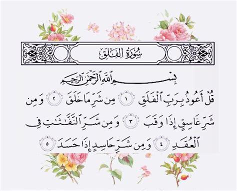 Al Falaq surah falaq in arabic read surah al falaq with image hd