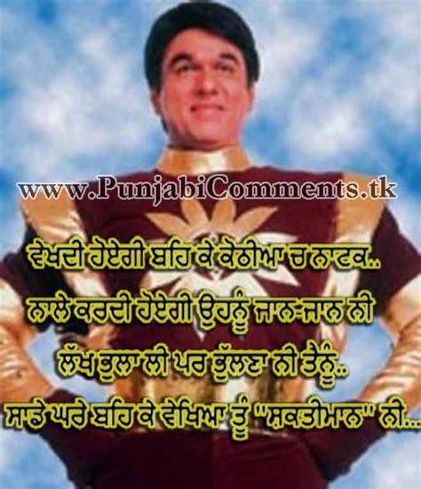 punjabi comments in for punjabi graphics and punjabi photos shaktiman