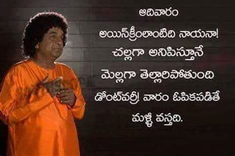 Comedy Images With Quotes In Telugu   telugu basha telugu comedy quote