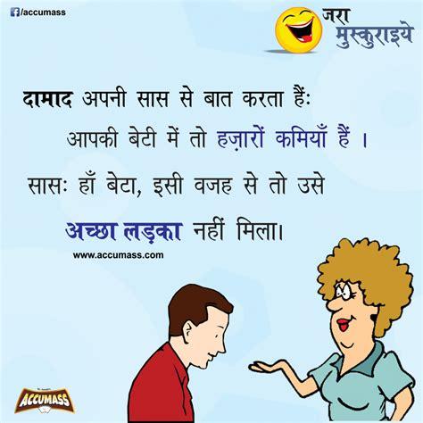 hindi funny jokes 2016 jokes thoughts may 2016