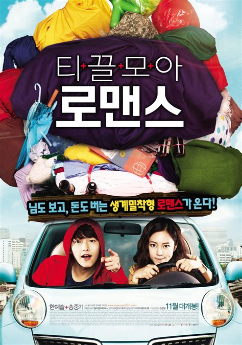penny pincher penny pinchers 티끌모아 로맨스 movie picture gallery