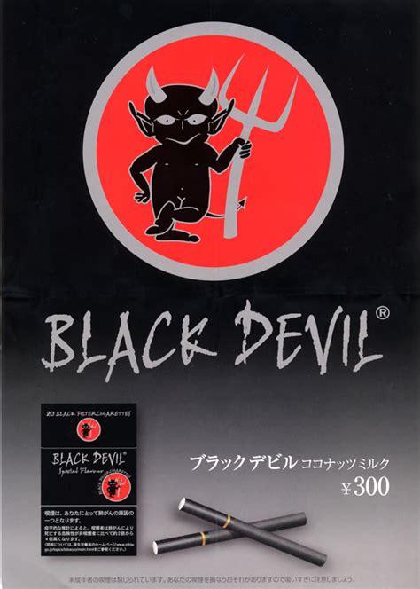 Jp Black ブラックデビル 2004年9月 新発売 クラヨシ