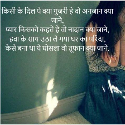 sad love shayari in hindi for boyfriend love romantic sad shayari in hindi for girlfriend