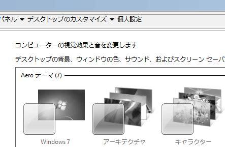 microsoft themes service themes サービスを無効に設定 windows 7 の高速化設定 カフィネット
