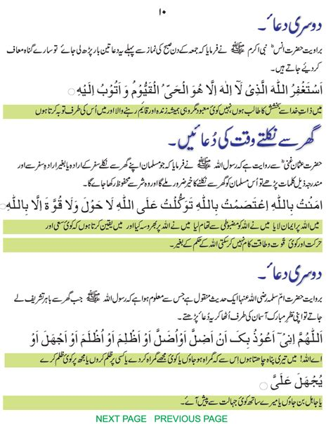 download mp3 quran with urdu translation masnoon duain in arabic with urdu translation naats mp3