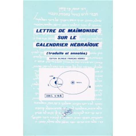 An 0 Calendrier Hebraique Calendrier Hebra 239 Que Ma 239 Monide Toda Cacher