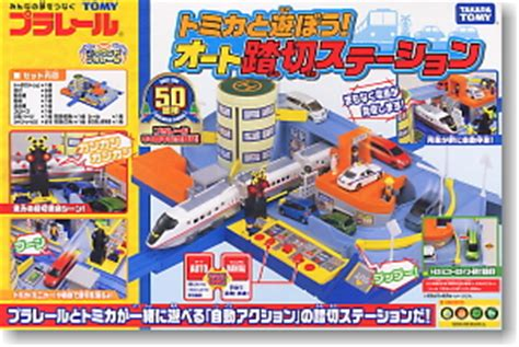 Tomica Town System 2 Way Basic Road Set Grosir let s play with tomica automatic railroad crossing