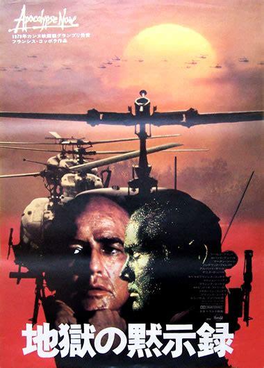 Apocalypse Now 2 by Apocalypse Now 2 Japonaise 2 Cin 233 Images