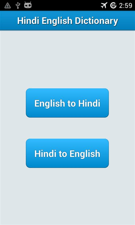 eng to hindi dictionary for android hindi to english dictionary android apps on google play