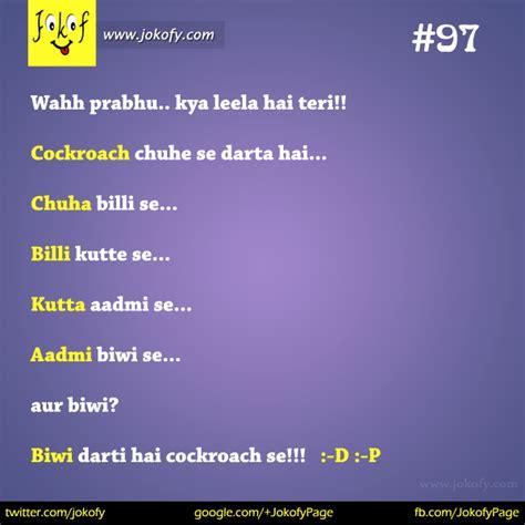 hindi chutkule jokes in hindi funny chutkule jokofyfunny jokes jokofy