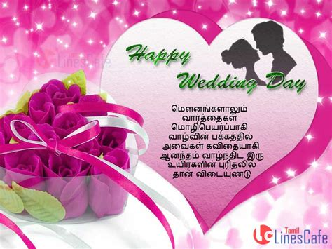tamil poem for happy wedding day tamil linescafe