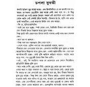 Darun Bangla Font Choti Jotil Boroder Golpo