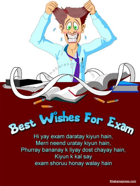 for exams best wishes quotes quotesgram