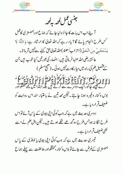 how to do first night suhagrat tips in urdu check out suhagrat tips in urdu
