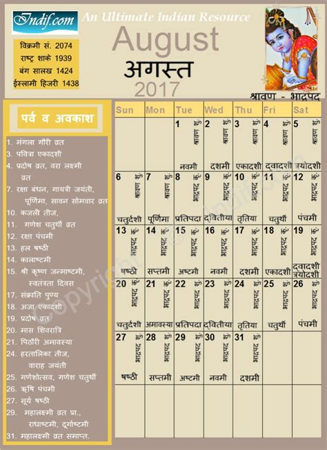 Indian Calendar August 2017 Indian Calendar Hindu Calendar