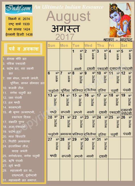 hindu   calendar printable  holidays list