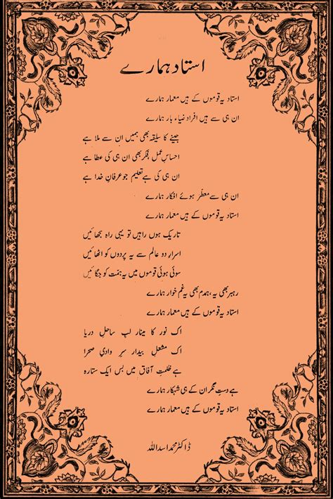 day song urdu essays on teachers day essay on my for my