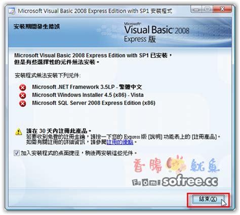 visio studio express visio studio express 2008 microsoft best free home