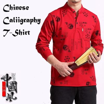 new year shirt malaysia qoo10 2017 cny calligraphy t shirt great for new